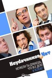 Смотреть Неудачников.net онлайн в HD качестве 720p