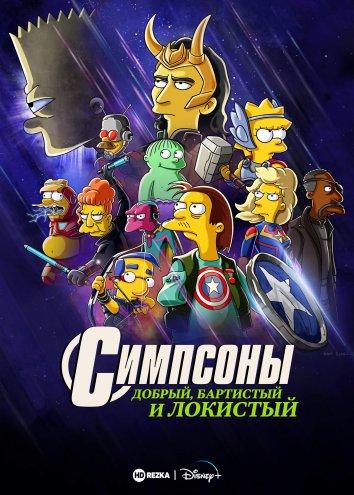 Симпсоны: Добрый, Бартистый и Локистый
