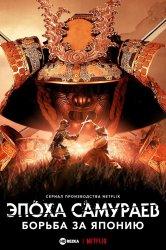 Смотреть Эпоха самураев. Борьба за Японию онлайн в HD качестве 720p