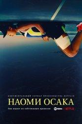 Смотреть Наоми Осака онлайн в HD качестве 720p