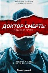 Смотреть Доктор Смерть: Подлинная история онлайн в HD качестве 720p