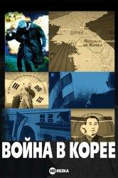 Смотреть Война в Корее онлайн в HD качестве 720p