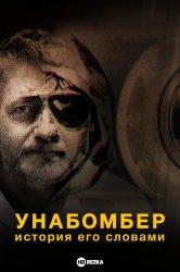 Смотреть Унабомбер: история его словами онлайн в HD качестве 720p