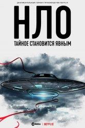 Смотреть НЛО: тайное становится явным онлайн в HD качестве 720p