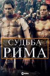 Смотреть Судьба Рима онлайн в HD качестве 720p