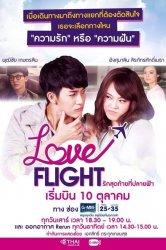 Смотреть Полёт любви онлайн в HD качестве 720p