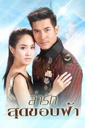 Смотреть За любовью на край света онлайн в HD качестве 720p