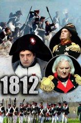 Смотреть 1812 онлайн в HD качестве 720p