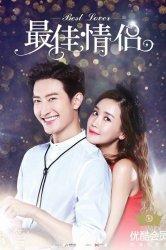 Смотреть Пара столетия / Лучший возлюбленный / Лучший любовник онлайн в HD качестве 720p
