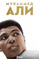 Смотреть Мухаммед Али онлайн в HD качестве 720p