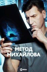 Смотреть Метод Михайлова онлайн в HD качестве 720p