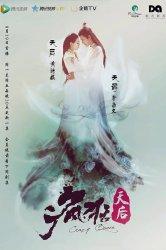 Смотреть Безумная королева онлайн в HD качестве 720p