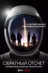 Смотреть Обратный отсчёт: космическая миссия Inspiration4 онлайн в HD качестве 720p